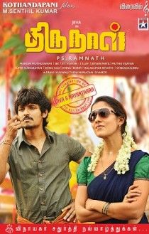 thirunaal Movie Release Expectation