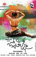Jyothi Lakshmi Movie Review